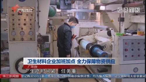 卫生材料企业加班加点 全力保障物资供应
