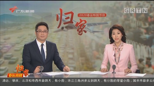 [HD][2020-01-19]2020春运特别节目——归家