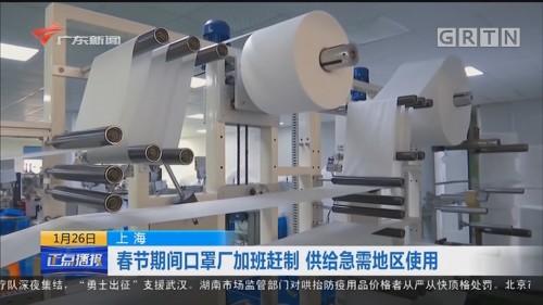 上海:春节期间口罩厂加班赶制 供给急需地区使用