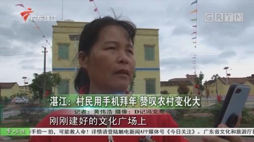 湛江:村民用手机拜年 赞叹农村变化大