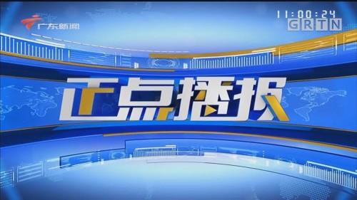 [HD][2020-01-28-11:00]正点播报:广东新增42例确诊病例 新增出院2例