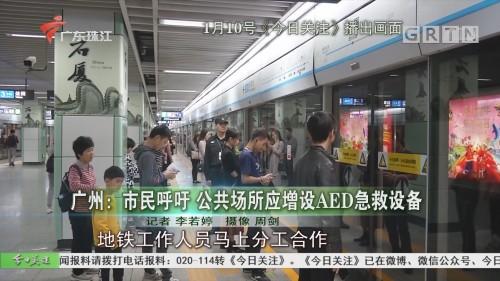 广州:市民呼吁 公共场所应增设AED急救设备