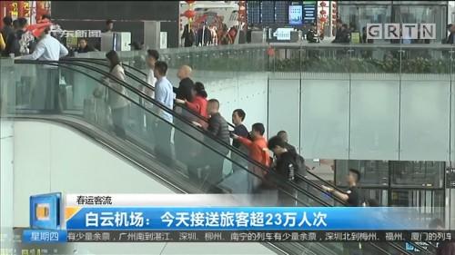 春运客流 白云机场:今天接送旅客超23万人次