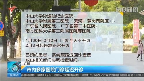 广州:市内多家医院门诊延迟开诊