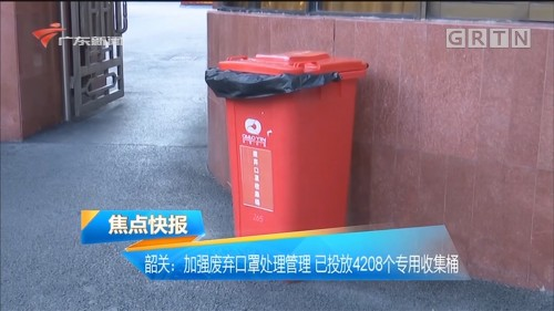 韶关:加强废弃口罩处理管理 已投放4208个专用收集桶