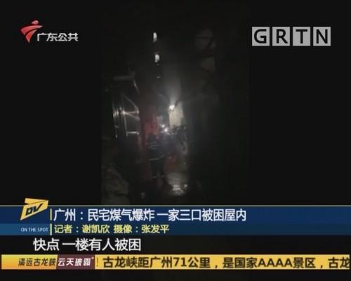 广州:民宅煤气爆炸 一家三口被困屋内