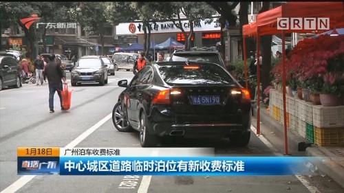 广州泊车收费标准:中心城区道路临时泊位有新收费标准