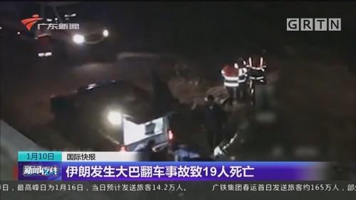 伊朗发生大巴翻车事故致19人死亡