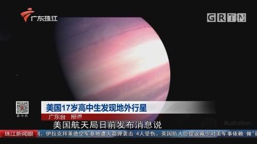 美国17岁高中生发现地外行星