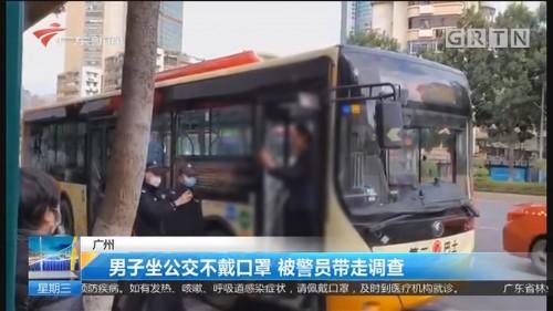 广州:男子坐公交不戴口罩 被警员带走调查
