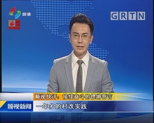 顺视快评:接续奋斗的铿锵誓言