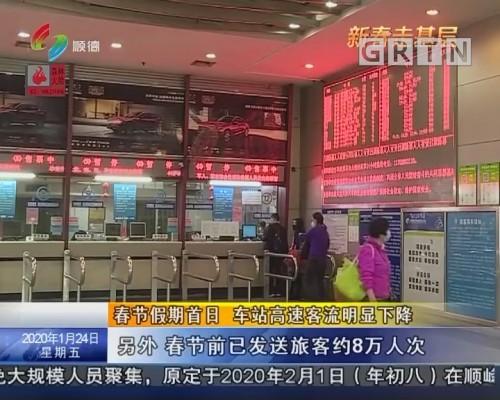 春节假期首日 车站高速客流明显下降