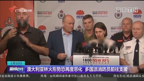 澳大利亚林火形势恐再度恶化 多国消防员前往支援