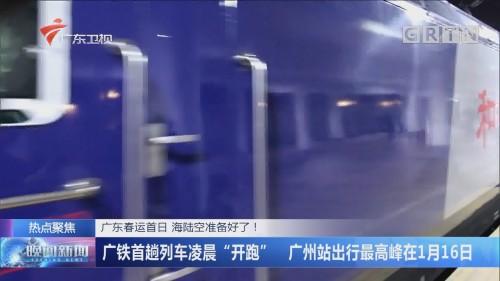 """广东春运首日 海陆空准备好了! 广铁首趟列车凌晨""""开跑"""" 广州站出行最高峰在1月16日"""