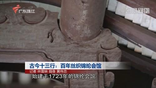 古今十三行:百年丝织锦纶会馆