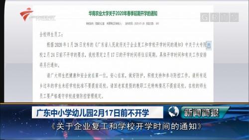 广东中小学幼儿园2月17日前不开学
