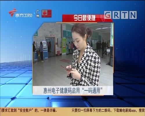 """今日最便捷:惠州电子健康码启用""""一码通用"""""""