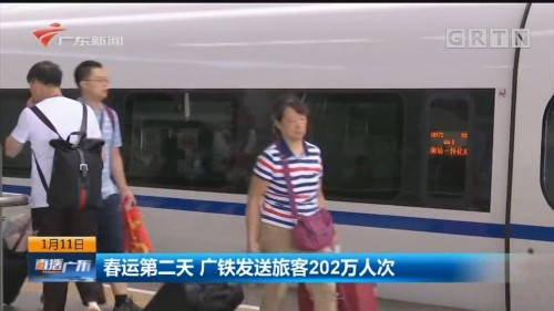 春运第二天 广铁发送旅客202万人次