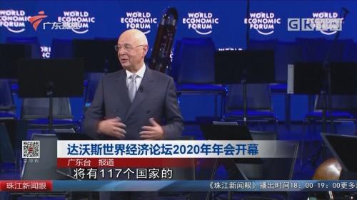 达沃斯世界经济论坛2020年年会开幕