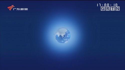 [HD][2020-01-21-17:00]正点播报:省政府召开肺炎疫情及应对防控情况新闻发布会