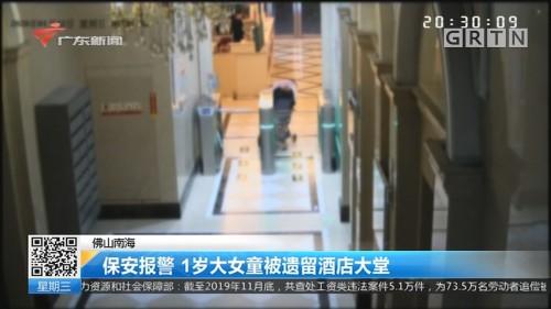 佛山南海:保安报警 1岁大女童被遗留酒店大堂