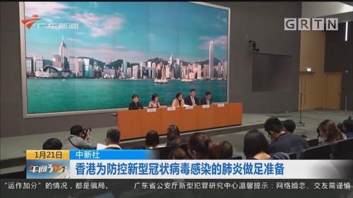 中新社:香港为防控新型冠状病毒感染的肺炎做足准备