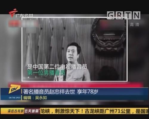(DV现场)著名播音员赵忠祥去世 享年78岁