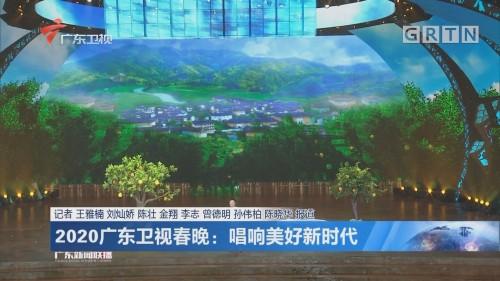 2020广东卫视春晚:唱响美好新时代