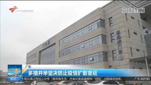 广东:多措并举坚决防止疫情扩散蔓延