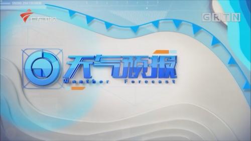 [HD][2020-01-09]广东天气预报