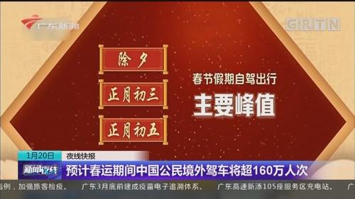 预计春运期间中国公民境外驾车将超160万人次