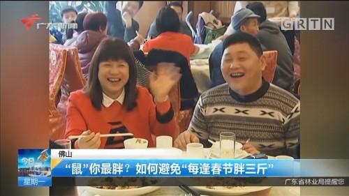 """佛山:""""鼠""""你最胖?如何避免""""每逢春节胖三斤"""""""