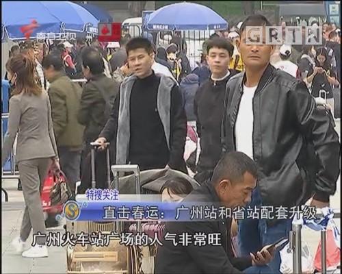 直击春运:广州站和省站配套升级