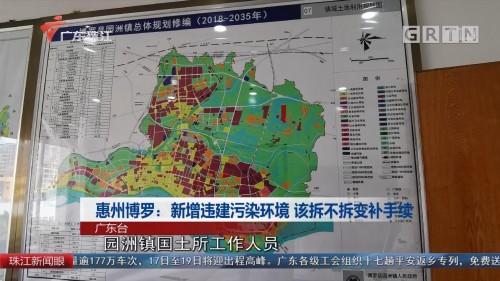 惠州博罗:新增违建污染环境 该拆不拆变补手续