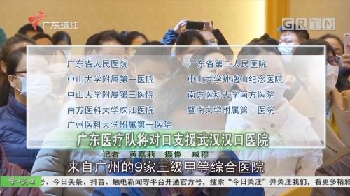 广东医疗队将对口支援武汉汉口医院