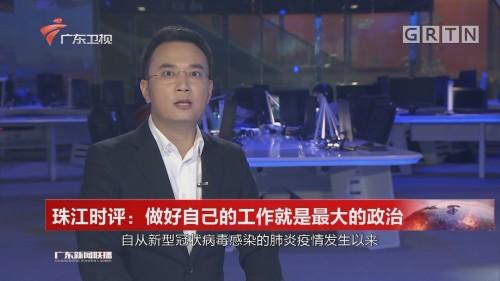 珠江时评:做好自己的工作就是最大的政治