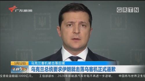 乌克兰客机被击落后续:乌克兰总统要求伊朗就击落乌客机正式道歉