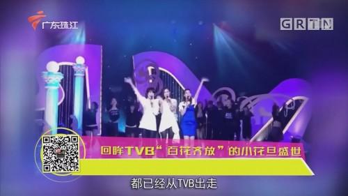 """回眸TVB""""百花齐放""""的小花旦盛世"""