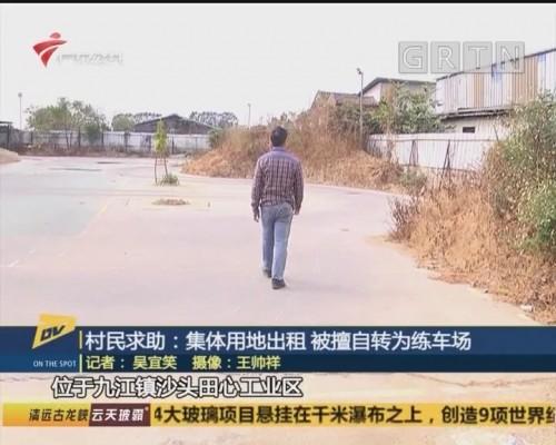 (DV现场)村民求助:集体用地出租 被擅自转为练车场