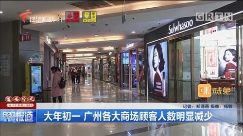 大年初一 广州各大商场顾客人数明显减少