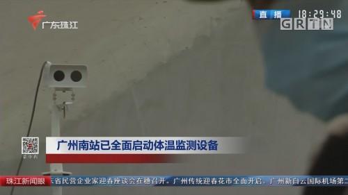 广州南站已全面启动体温监测设备