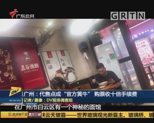 """(DV现场)广州:代售点成""""官方黄牛"""" 购票收十倍手续费"""