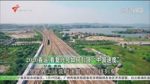 """2020春运 看复兴号如何引领""""中国速度"""""""