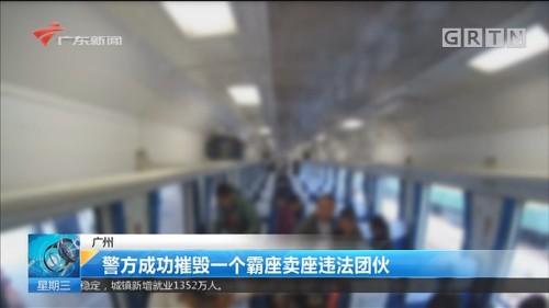 广州:警方成功摧毁一个霸座卖座违法团伙