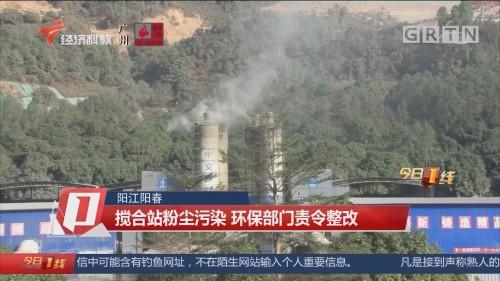 阳江阳春:搅合站粉尘污染 环保部门责令整改