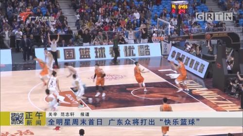 """全明星周末首日 广东众将打出""""快乐篮球"""""""