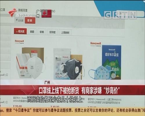 """广州:口罩线上线下被抢断货 有商家涉嫌""""炒高价"""""""