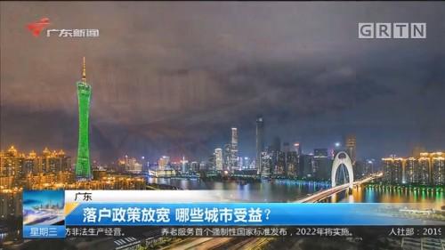广东:落户政策放宽 哪些城市受益?