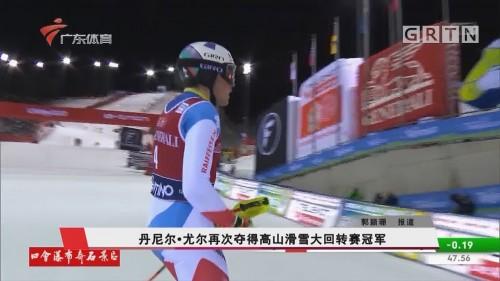 丹尼尔·尤尔再次夺得高山滑雪大回转赛冠军