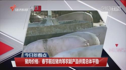 猪肉价格:春节前后猪肉等农副产品供需总体平稳